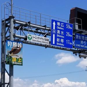 ◆ 北海道爆走 3,000km、その21「狩勝峠から愛国駅」へ(2020年7月)