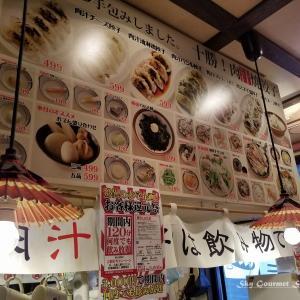 ◆ 北海道爆走 3,000km、その25「肉汁餃子は飲み物です!」肉と魚と手包み餃子 居酒屋 宮へ(2020年7月)