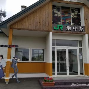◆ 北海道爆走 3,000km、その30「JR花咲線 浜中駅」へ(2020年7月)