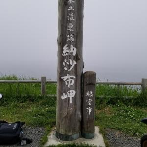 ◆ 北海道爆走 3,000km、その32「日本本土最東端 納沙布岬」へ(2020年7月)