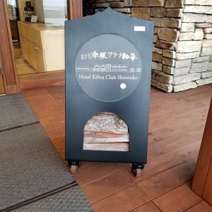 ◆ 北海道爆走 3,000km、その40「ホテル季風クラブ知床」へ、到着編(2020年7月)