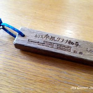 ◆ 北海道爆走 3,000km、その42「ホテル季風クラブ知床」へ、客室編(2020年7月)