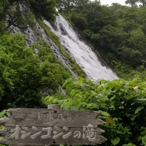 ◆ 北海道爆走 3,000km、その46「オシンコシンの滝」へ(2020年7月)