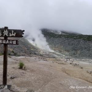 ◆ 北海道爆走 3,000km、その52 地球の鼓動「硫黄山」へ(2020年7月)