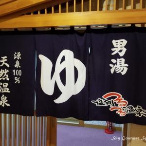 ◆ 北海道爆走 3,000km、その55「塩別つるつる温泉」へ、つるつる温泉編(2020年7月)