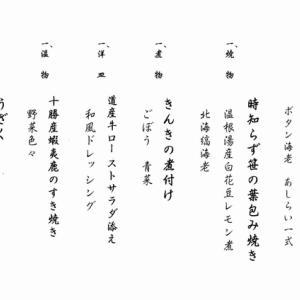 ◆ 北海道爆走 3,000km、その56「塩別つるつる温泉」へ、料理長特選 和食膳の夕食編(2020年7月)