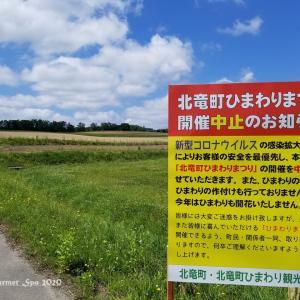 ◆ 北海道爆走 3,000km、その59「太陽を味方につけたまち 北竜町」へ(2020年7月)