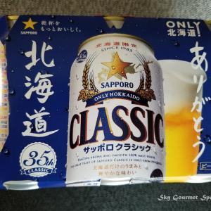 ◆ サッポロクラシック35周年記念缶「ありがとう北海道」を飲んだ日(2020年8月)