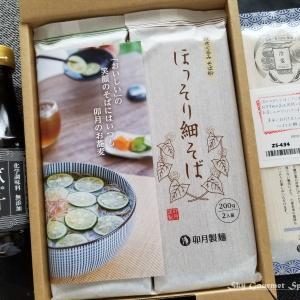 ◆ 「ほっそり細そば」を食べた日(2020年8月)