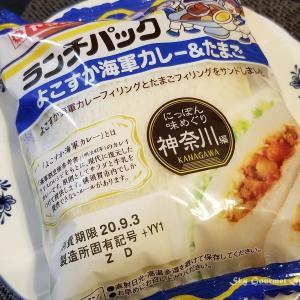 ◆ 「よこすか海軍カレー」を食べた日(2020年9月)