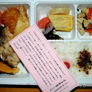 ◆ 女満別「寿司の竹ちゃん」心温まるしおりを読んだ日(2005年3月)