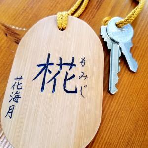 ◆「Go to で東伊豆」へ、その3【河津温泉郷 花海月】客室編(2020年10月)