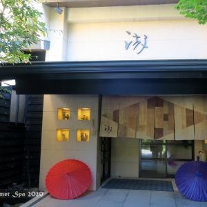 ◆ 「Go to で紅葉の奥飛騨 信州渋温泉」へ、その3 【新平湯温泉 寛ぎの舎 游】到着編(2020年10月)