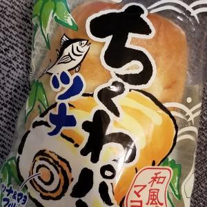 ◆ 札幌発祥!「ちくわパン」を見つけた日(2020年10月)