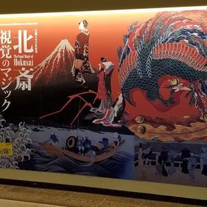 ◆ 「Go to で紅葉の奥飛騨 信州渋温泉」へ、その24【信州小布施 北斎館】(2020年10月)