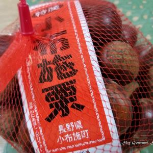 ◆ 「Go to で紅葉の奥飛騨 信州渋温泉」へ、その25【小布施の栗 栗 栗】(2020年10月)