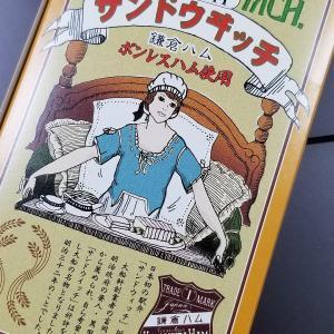 ◆ 日本初の駅弁「サンドウヰッチ」を食べた日(2020年11月)