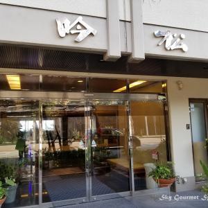 ◆ 薩摩を巡る、その7「指宿温泉 吟松」へ 到着編(2020年12月)
