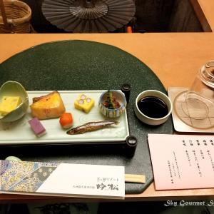 ◆ 薩摩を巡る、その9「指宿温泉 吟松」へ 夕食前編(2020年12月)