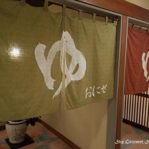 ◆ 薩摩を巡る、その11「指宿温泉 吟松」へ 温泉編(2020年12月)