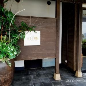 ◆ 西伊豆 小土肥温泉へ、その9「茜色の海 あるじ栖」到着編(2021年5月)