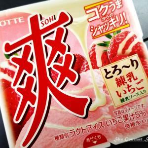 ◆ 「爽」を食べた日(2021年5月)