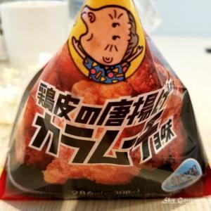 ◆ 「鶏皮の唐揚げ カラムーチョ味」を食べた日(2021年6月)