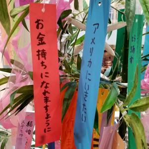 ◆ 「七夕」(2021年7月)