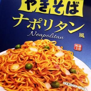 ◆ ペヤング「ナポリタン風やきそば」を食べた日(2021年7月)