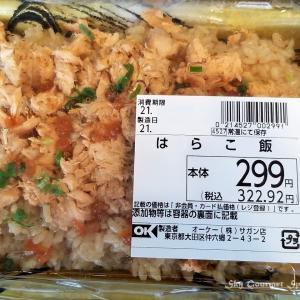 ◆ お弁当@オーケー 「299円!」 シリーズ、第十一弾【はらこ飯】(2021年7月)