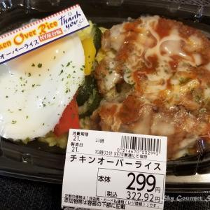 ◆ お弁当@オーケー 「299円!」 シリーズ、第十二弾【チキンオーバーライス】(2021年7月)