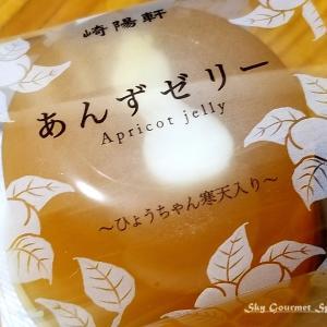 ◆ 崎陽軒「あんずゼリー」を食べた日(2021年9月)