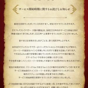 iOS/Android「OCTOPATH TRAVELER 大陸の覇者」の配信時期を延期。