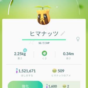 ポケモンGO 攻略日記236~色違いのヒマナッツ~。