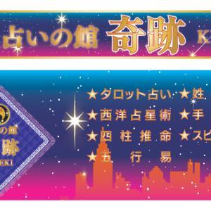 ♥【占いの館キセキ・高槻センター街店】♥3新店舗合同イベントのお知らせ♪♥♥♡♡