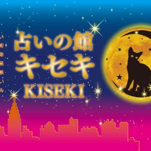 ♥『占いの館キセキ』♥梅田エリア店/神戸エリア店♥6月6日♥鑑定師スケジュール