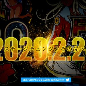 ユニバカ×サミフェス2020は2月22日に開催!ティザーサイトもオープン