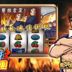 【動画あり】人気パチスロシリーズ「押忍!番長」、中国に丸パクりされてしまう…