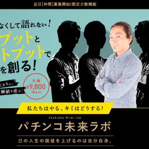 大崎一万発氏がオンラインサロン『パチンコ未来ラボ』の主宰に。月額9800円