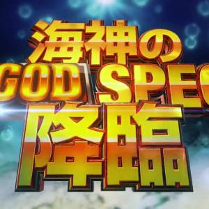 ユニバーサル、まさかのアナザーゴッドポセイドンのスペシャルPVを公開!!