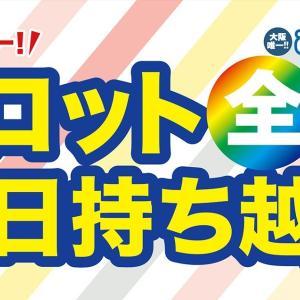 【画像あり】大阪で「スロットの翌日持ち越しサービス」をしている店がサービスを再開