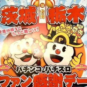茨城県と栃木県さん、やりたい放題だった・・・