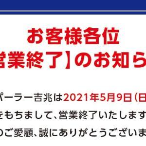 横浜市鶴見区のパーラー吉兆が5/9をもって閉店。9日に閉店する店舗だけでも11店舗…