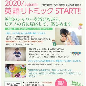 8月に体験会を行います!英語リトミック 下関市