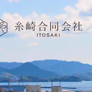糸崎合同会社 6/15 設立となりました