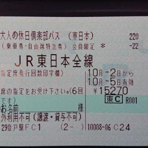 大人の休日倶楽部パス(東日本) 発券