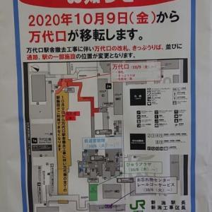 大人の休日倶楽部パス(東日本)の旅05(新潟駅万代口駅舎)