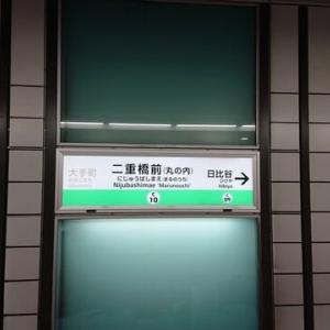 大人の休日倶楽部パス(東日本)の旅14(東京ー宇都宮)