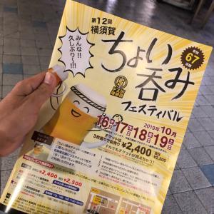 横須賀ちょい呑みフェスティバル