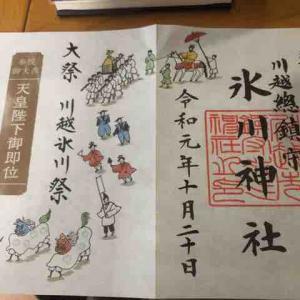 川越氷川神社〜川越祭りの御朱印